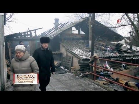 Донбасс. Пограничное состояние.