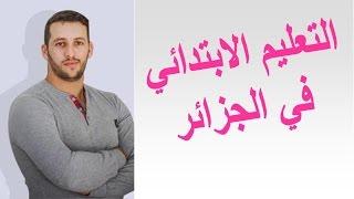 التعليم الابتدائي في الجزائر │ l