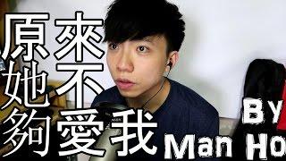 吳業坤 Kwan Gor 坤哥 原來她不夠愛我 歌詞字幕版 唱歌 cover by Man Ho 音樂 music