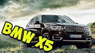 BMW X5 - самый лучший автомобиль!