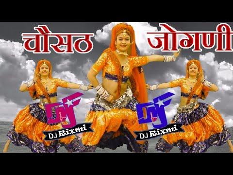 मारवाड़ी DJ सांग !! chosat jogani !! चोसठ जोगणी !! New Rajasthani Song 2017