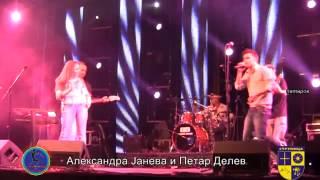 Aleksandra Janeva i Petar Delev - Price tag