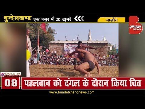 बुन्देलखण्ड की फटाफट 20 खबरें, सुबह 7 बजे | Bundelkhand News | 20 November 2019