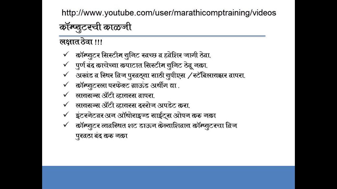 sanganak essay in marathi