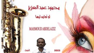 محمود عبد العزيز لو تعاين ليها صوت جودة عالية