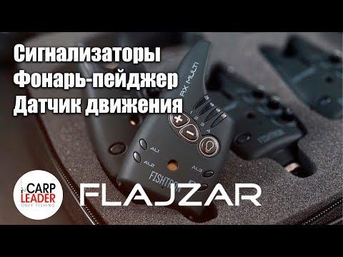 Сигнализаторы поклевки Flajzar. Фонарь с функцией пейджера. Датчики движения. Обзор Карплидер