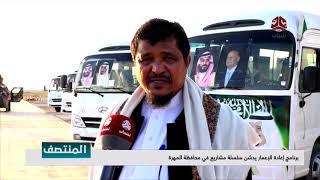 برنامج إعادة الإعمار يدشن سلسلة مشاريع في محافظة المهرة  | تقرير معتز النقيب