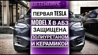 #LLumar Platinum PPF  и #Tesla Model X