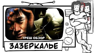зАЗЕРКАЛЬЕ - треш обзор фильма (AnimaTES ОЗВУЧКА)