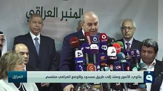 علاوي: الأمور وصلت إلى طريق مسدود والوضع العراقي منقسم