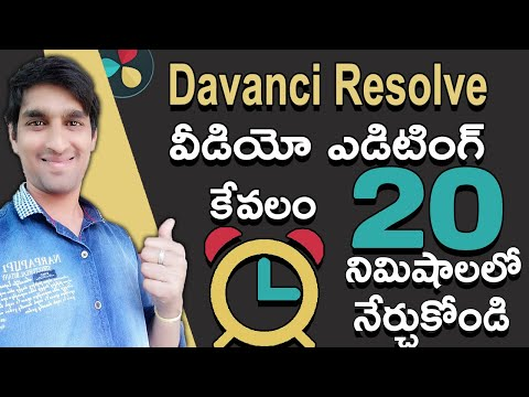 Learn Davinci Resolve Free Video Editing Software 2020 Just 20 Minutes in Telugu (How to Edit Video)