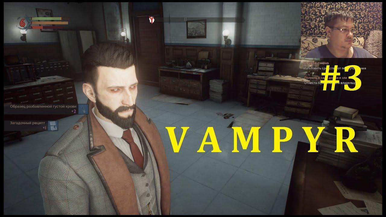 Vampyr Прохождение ► Старый Морг #3
