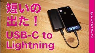 エレコムからUSB-C to ライトニングケーブルの短いやつが出た!・USBーCモバイルバッテリーでiPhone XS Maxをフル充電計測