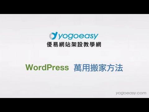 WordPress萬用搬家方法WordPress搬家教學(換虛擬主機可)