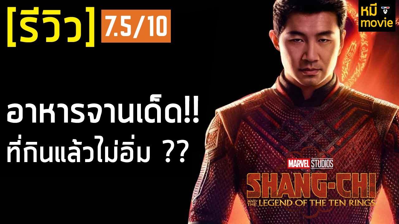 รีวิว | Shang-Chi and The Legend of the Ten Rings | จอมยุทธ์คนแรกแห่ง MCU !!