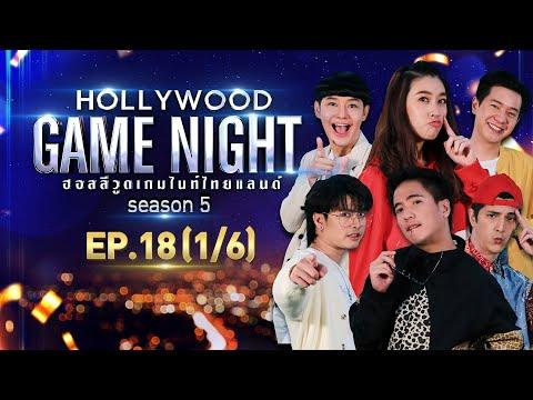 HOLLYWOOD GAME NIGHT THAILAND S.5   EP.18 ชิน,นนท์,ดิม VS ไอซ์,เชียร์,นุ้ย [1/6]   05.09.64