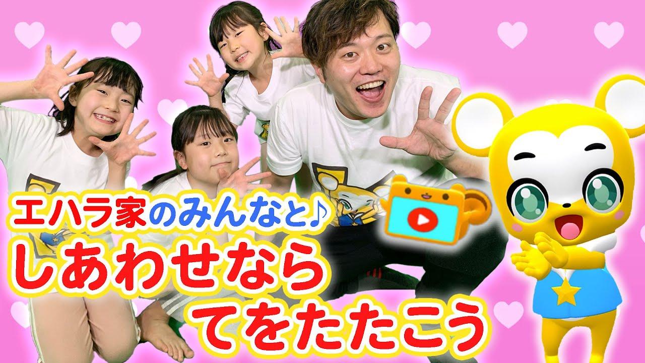 【うた】幸せなら手をたたこう〈振り付き〉エハラ家チャンネルとコラボ!【こどものうた・童謡・キッズ・ダンス】Japanese Children's Song, Nursery Rhymes