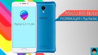 Meizu M5 Note - русификация Flyme 5.2.11.3 + Google Play