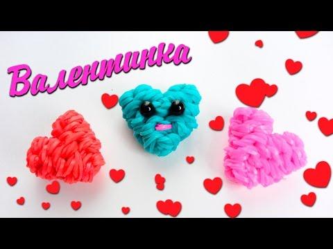 Сердечко 3Д  Валентинка из резинок Rainbow Loom День Святого Валентина