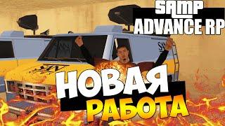 SAMP (Advance-Rp) -  ПОМОЩНИК РЕДАКЦИИ #22