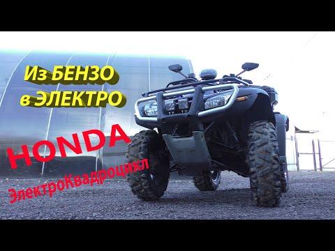 БЕССМЕРТНЫЙ Японец ИЗ БЕНЗО в ЭЛЕКТРОКвадроцикл HONDA своими руками Россия электрический квадроцикл