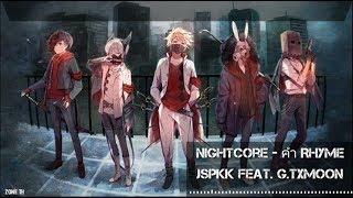 Nightcore - คำ Rhyme (คำราม) JSPKK Feat. G.TXMOON