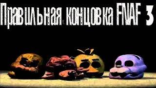 ПРОХОДИМ FNAF 3 НА ПРАВИЛЬНУЮ КОНЦОВКУ