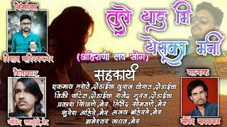Tule Yaad Bhi Yeska Mani | Ahirani | Sad | love Song | Vishal Baviskar | 2019