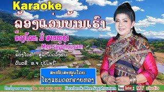 ລ້ອງແວ່ນບ້ານເຮົາ Karaoke ຮ້ອງໂດຍ: ມີ່ ສາຍພູຊຳ ล้องแว่นบ้านเฮา คาราโอเกะ ศิลปีน : มี่ สายพูชำ