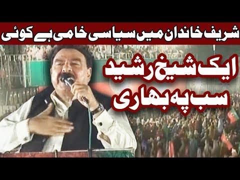 Sharif Khandan Syasat Nahi Kr Sakta In Ma Koi Khami Ha - Sheikh Rasheed In PTI Jalsa