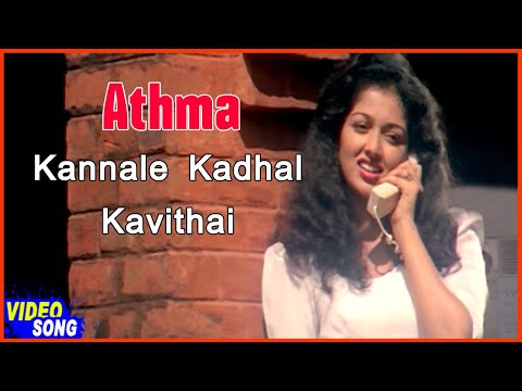 Kannale Kadhal Kavithai Video Song | Athma Tamil Movie | Ramki | Gouthami | Ilayaraja | Music Master