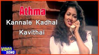 Kannale Kadhal Kavithai  Song | Athma Tamil Movie | Ramki | Gouthami | Ilayaraja | Music Master