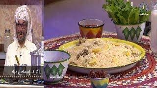 تحميل فيديو كبسة برية اللحم و معبوج وسلطة والدقوس مع المطبخ الكويتي