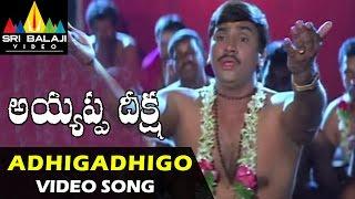 Ayyappa Deeksha Songs | Adhigadhigo Video Song | Suman, Shivaji | Sri Balaji Video