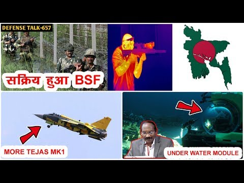 Indian Defence News:Bangladesh Border में सक्रिय हुआ BSF,ISRO Under water Module,More Tejas Mk1,Army