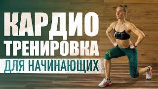постер к видео Кардио тренировка для начинающих | Упражнения для похудения и сжигания жира в домашних условиях