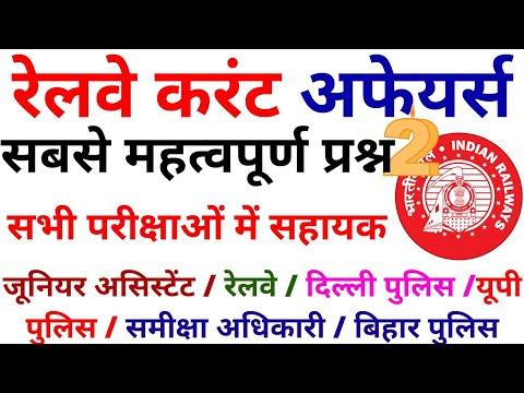 RRB NTPC CURRENT AFFAIRS | DELHI POLICE CURRENT AFFAIRS | RRB GROUP D | UPSI | BIHAR POLICE | UPSSSC
