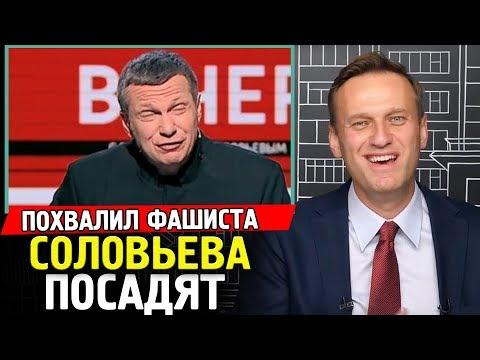 СОЛОВЬЕВА ПОСАДЯТ ЗА ПРОПАГАНДУ ФАШИЗМА. Алексей Навальный про Соловьева