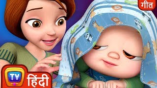 जागो जागो मेरे प्यारे! (Yes Yes Wake Up Song) - Hindi Rhymes For Children - ChuChu TV