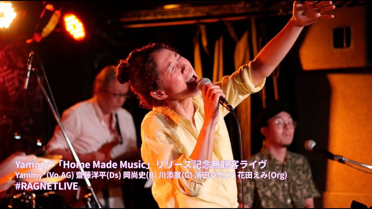 Yammy 「Home Made Music」リリース記念無観客ライヴ【2020/7/1のライブ配信ちょいみせ #RAGNETLIVE】