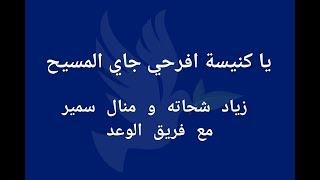 يا كنيسة افرحي جاي المسيح - زياد شحاته و منال سمير مع فريق الوعد