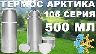 Термос Арктика 105 серии объёмом 500 мл (видео обзор)