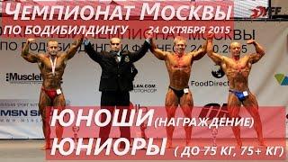 Чемпионат Москвы по бодибилдингу 24.10.2015 года: Юноши (награждение), Юниоры(полностью)