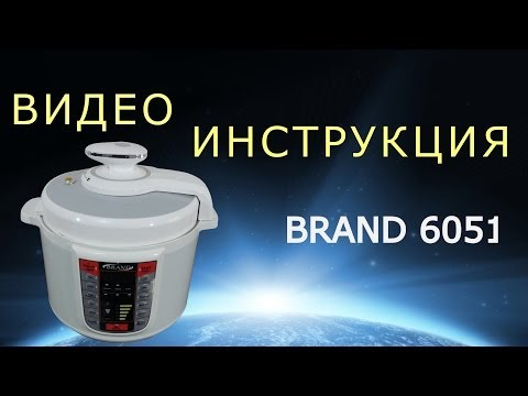 Мультиварка BRAND 6051.  Инструкция от Леньфильм