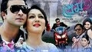 Bangla Movie 2014 Purnodoirgho Prem Kahini ft Shakib Khan,Joya Ahsan,Arefin Shuvo