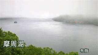 1966年(昭和41年)12月発売布施明さんの「霧の摩周湖」です。 作詞:水島...