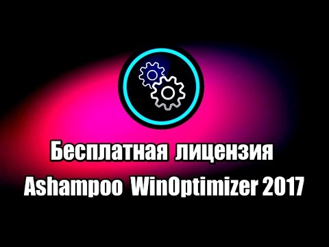 Бесплатная лицензия Ashampoo WinOptimizer 2017. Программа для очистки и оптимизации компьютера