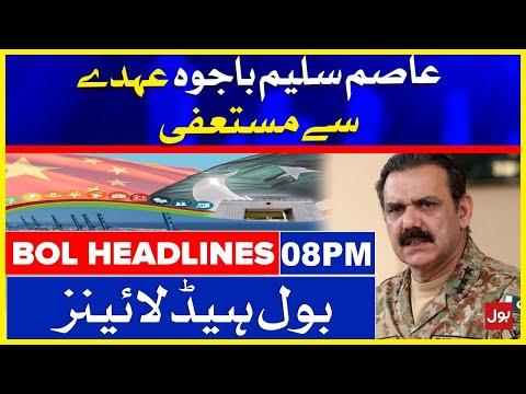 Asim Saleem Bajwa Resigns - News Headlines