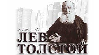 Лев Толстой и Казанский университет
