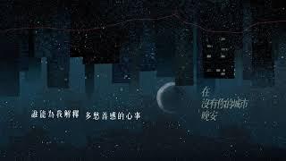 【金曲31】許哲珮《失物之城》